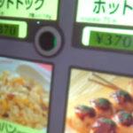 Fastfoodautomaat_Japan