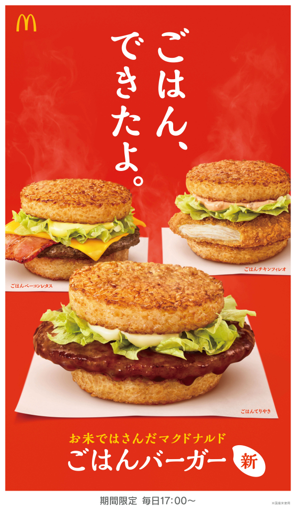 McDonald's Japan rijstburger