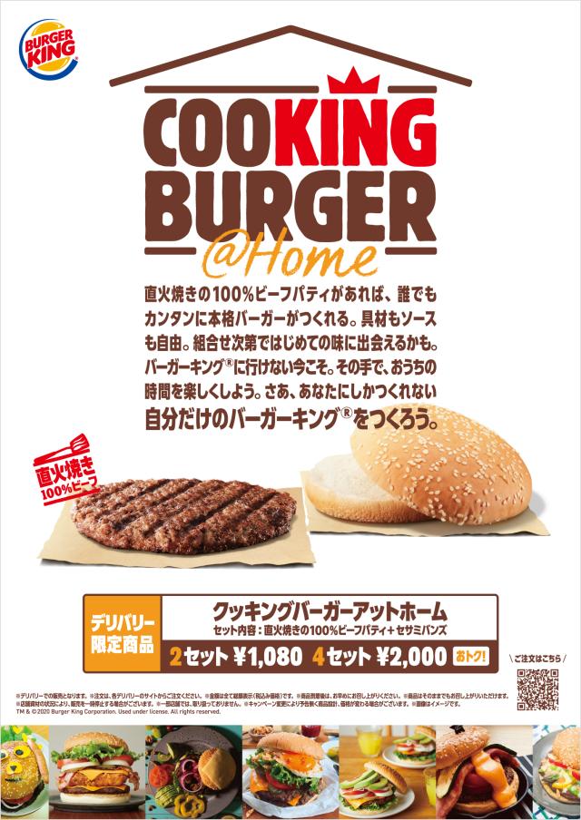 Cooking Burger At Home