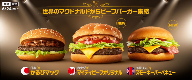 McDonald's Japan Around The World