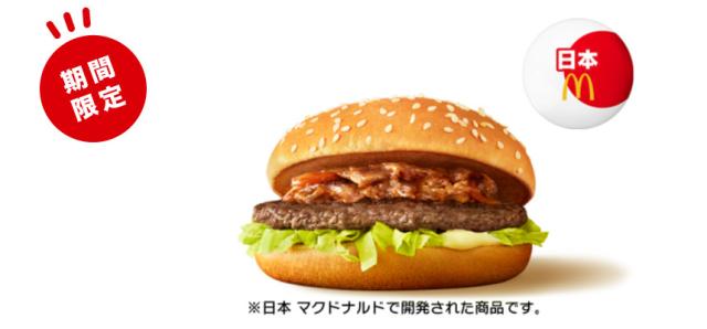 McDonald's Japan Karubi Mac