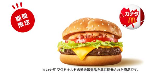 McDonald's Japan Mighty Beef Original