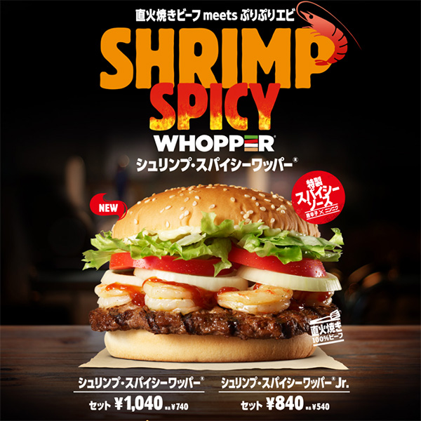 Burger King Spicy Shrimps Whopper