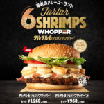 Burger King tartar Shrimps Whopper