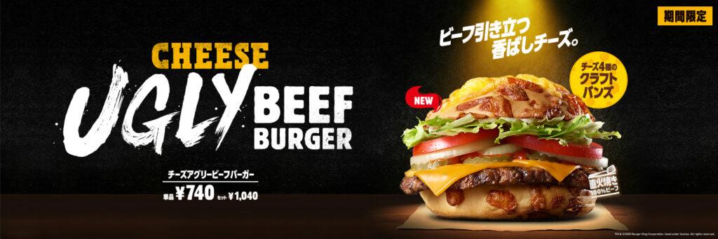Burger King Cheese Ugly Beef_Burger