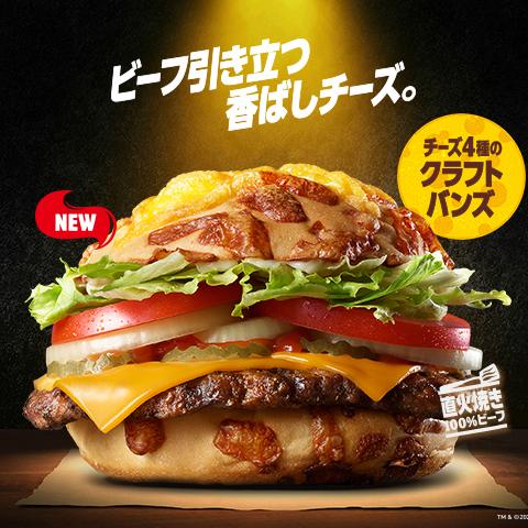 Burger King Cheese Ugly Beef Burger