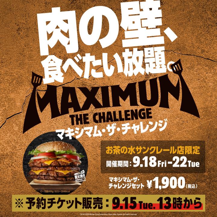 Maximum Challenge