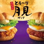 Tsukimi Burgers