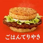 Japanse McDonald's vervangt cheeseburger broodjes voor rijst