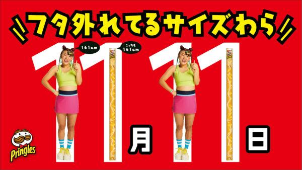 Pringles 161cm