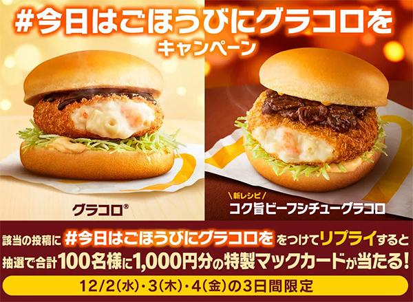 McDonald's Japan Gracoro
