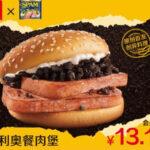 McDonald's China Spam Oreo burger