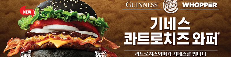 Burger King Guinness Whopper feat