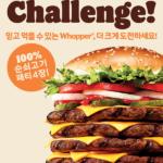 Burger King Stacker 4 Whopper