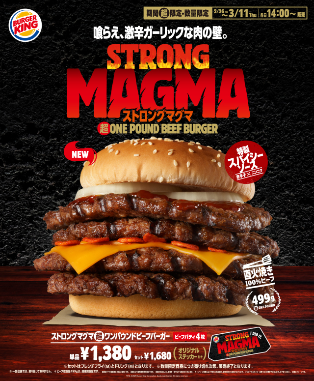 Burger King Strong Magma