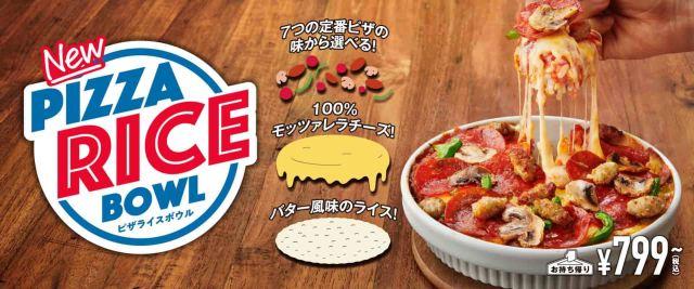 Domino's Pizza Japan Rice Bowl