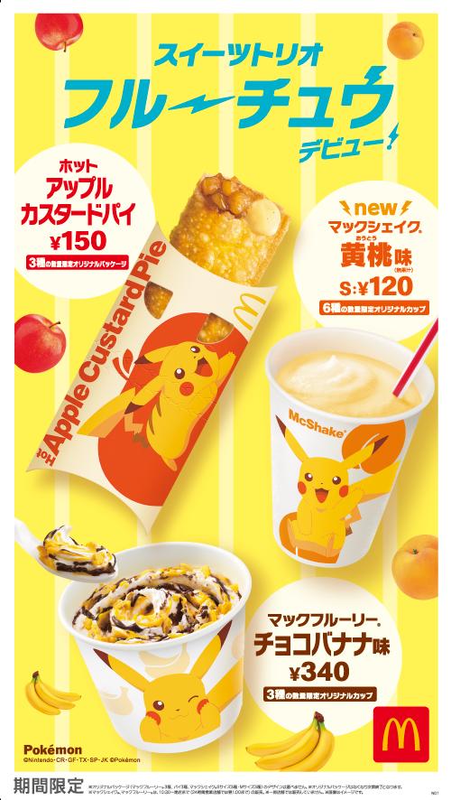 McDonald's Japan Pikachu