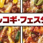Pizza Hut combineert pizza ananas met Koreaans rundvlees