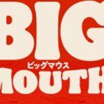 Japanse Burger King verkoopt burgers voor mensen met een grote mond
