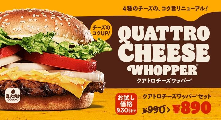 Burger King Japan Quattro Cheese Whopper