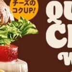 Burger King Japan verkoopt Whopper met vier soorten kaas