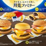 McDonald's Japan Tsukimi menu