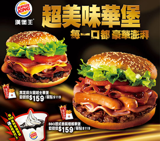 Burger King Super Deluxe Whopper