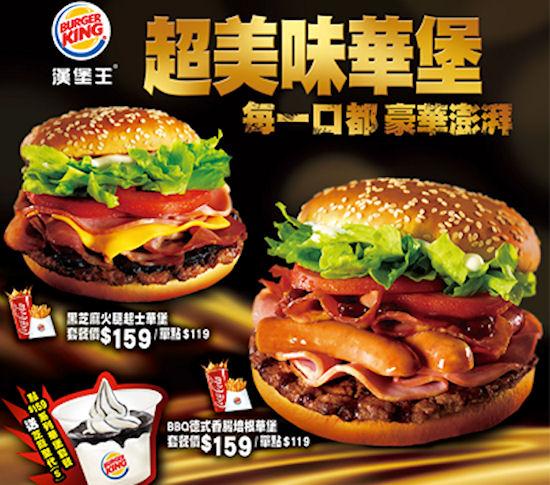 Burger King Super Deluxe Whopper