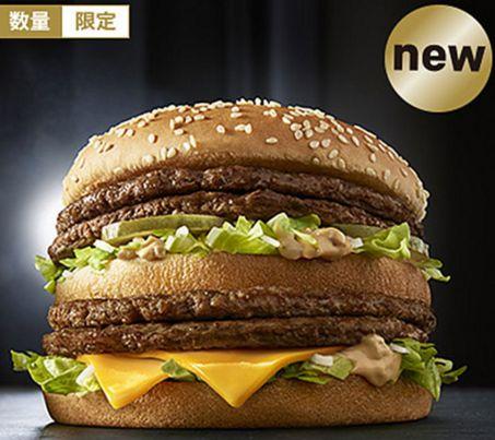 Giga Mac burger