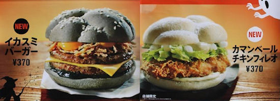 Halloweenburgers McDonald's