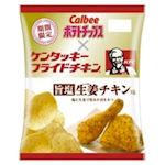 Japanse KFC verkoopt chips met kipsmaak