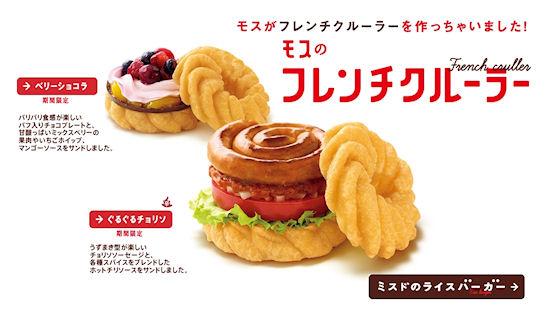 MOS Burger Franse Cruller burger